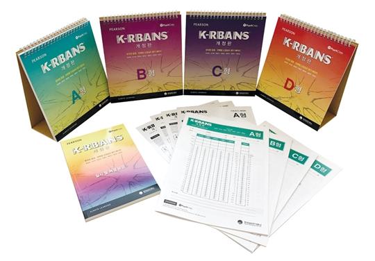 K-RBANS (한국판 동형·반복형 신경심리 평가 배터리)