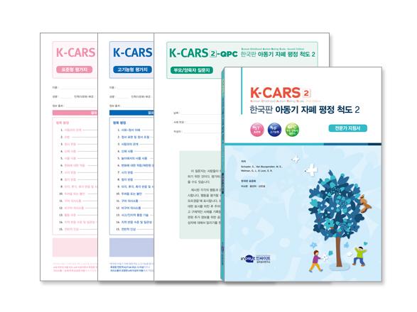 K-CARS 2 (한국판 아동기 자폐평정척도2)