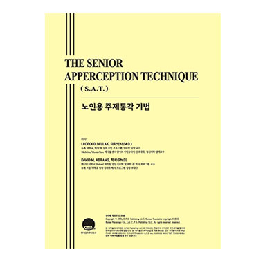 S.A.T. (노인용 주제통각검사)