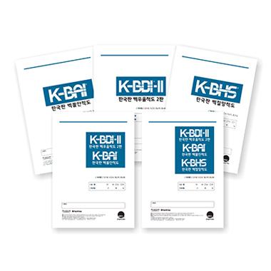 비대면 K-BDI-II / K-BAI / K-BHS (한국어판 벡 우울, 불안, 절망 척도)
